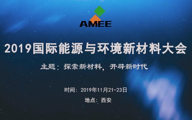 AMEE 2019首届国际能源与环境新材料大会(西安)