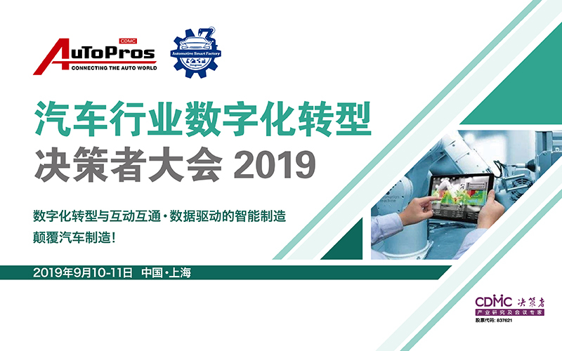 AuToPros 汽车行业数字化转型决策者大会2019