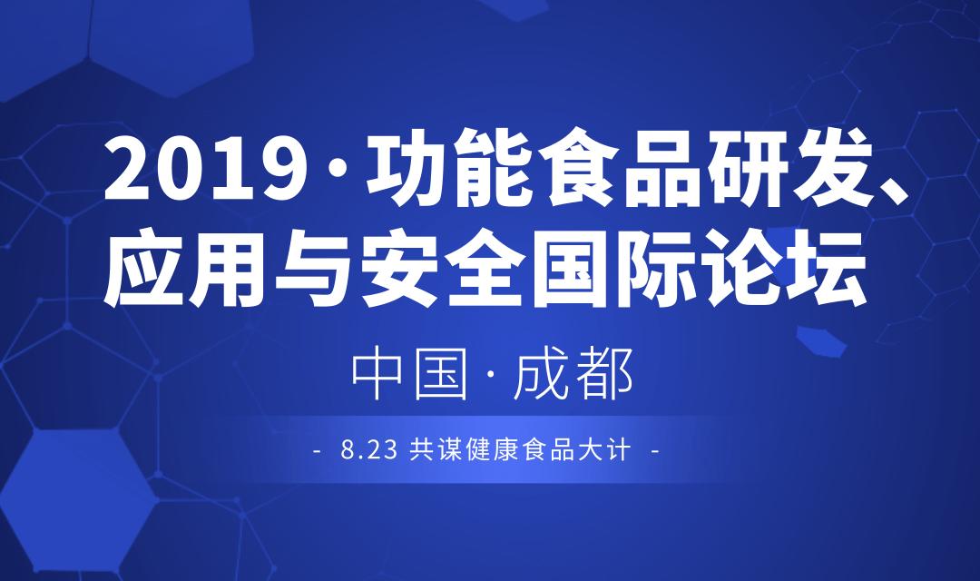 2019功能食品研发、应用与安全国际论坛(成都)