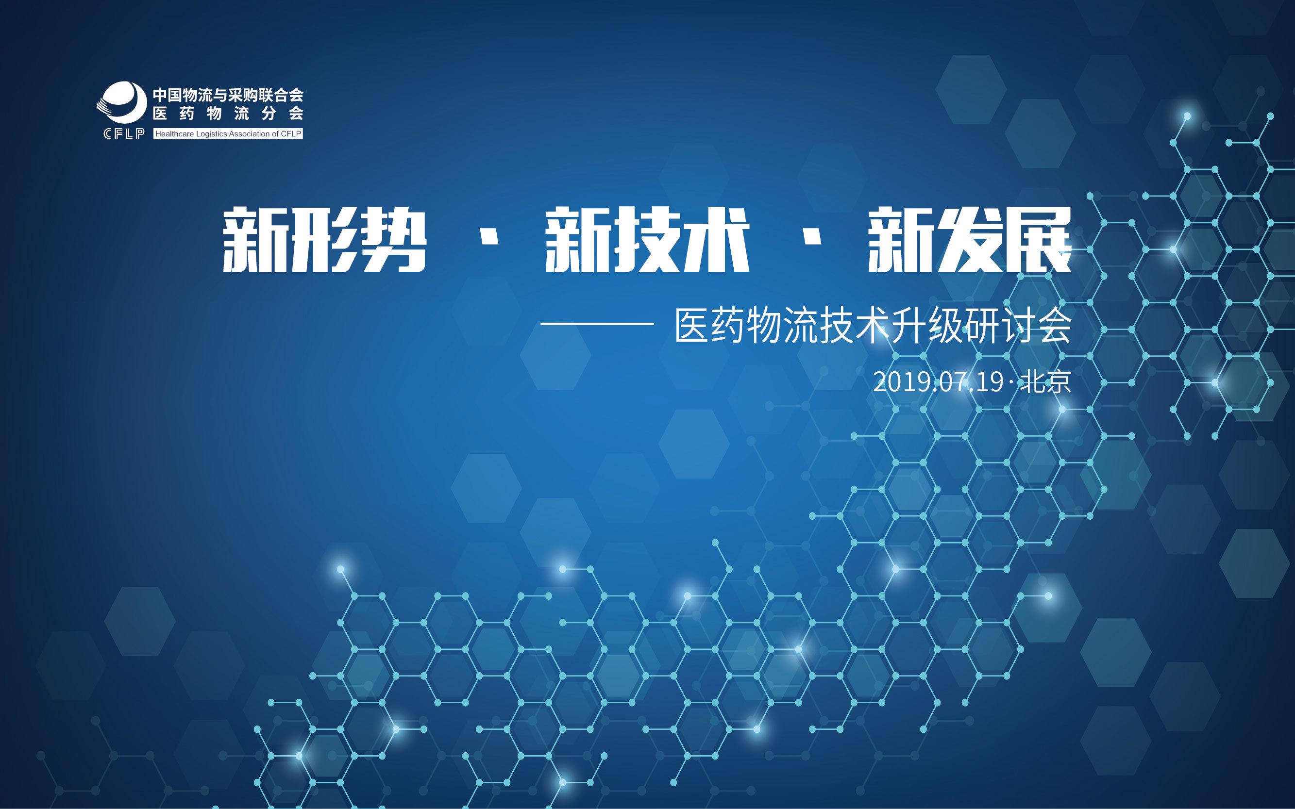 """2019""""新形势·新技术·新发展""""医药物流技术升级研讨会(北京)"""