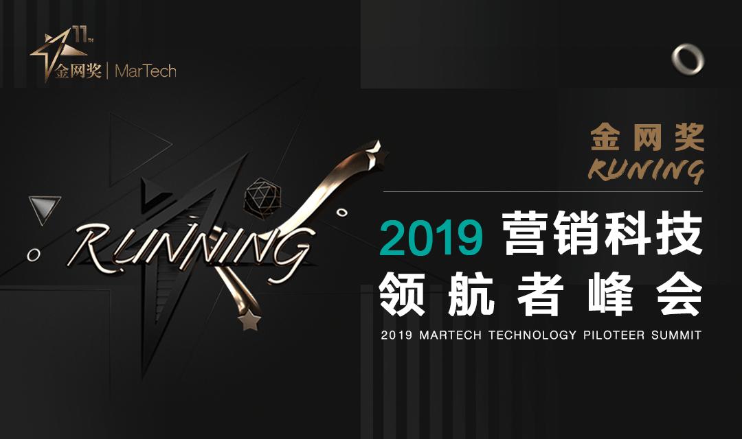 金网奖2019营销科技领航者峰会(北京)