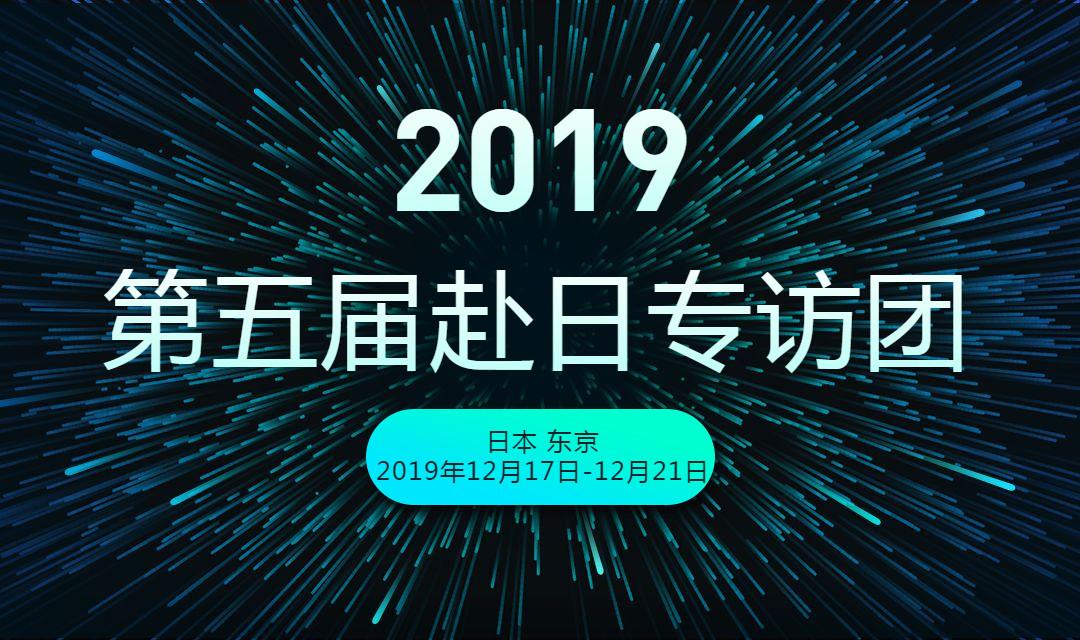 2019第五届专业赴日机器人访问团