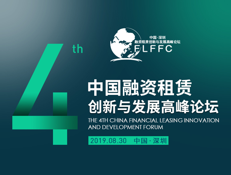 2019第四届中国融资租赁创新与发展高峰论坛(深圳)