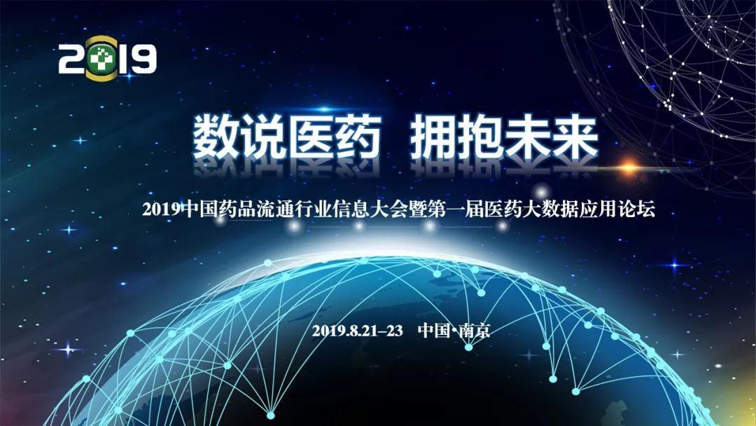 2019中国药品流通行业信息大会(南京)
