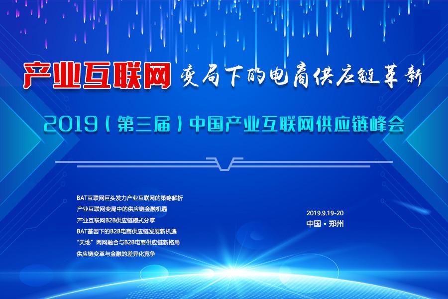 2019第三届中国产业互联网供应链峰会(郑州)