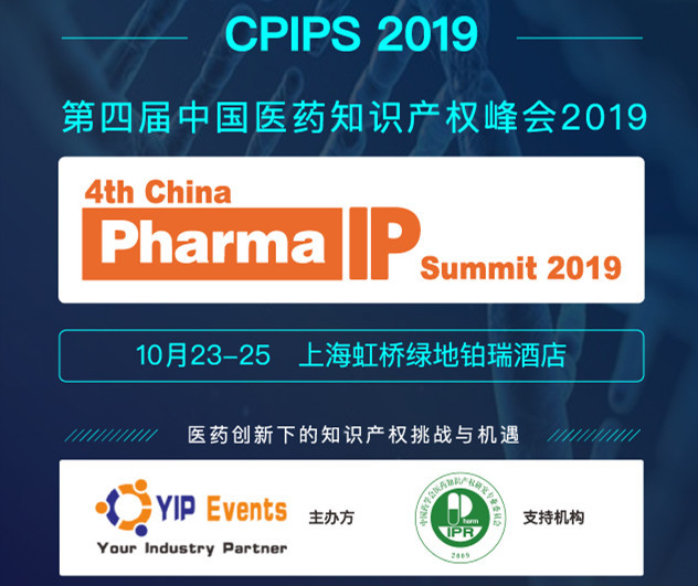第四届中国医药知识产权峰会 2019 (CPIPS 2019)