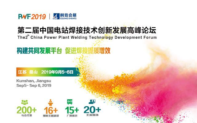 PWF2019中国电站焊接技术创新发展高峰论坛(昆山)