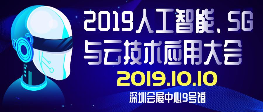 2019人工智能、5G与云技术应用大会(深圳)