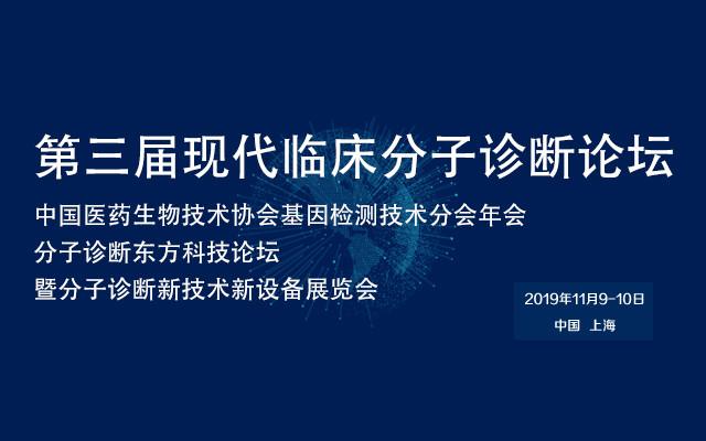 2019第三届现代临床分子诊断论坛(上海)