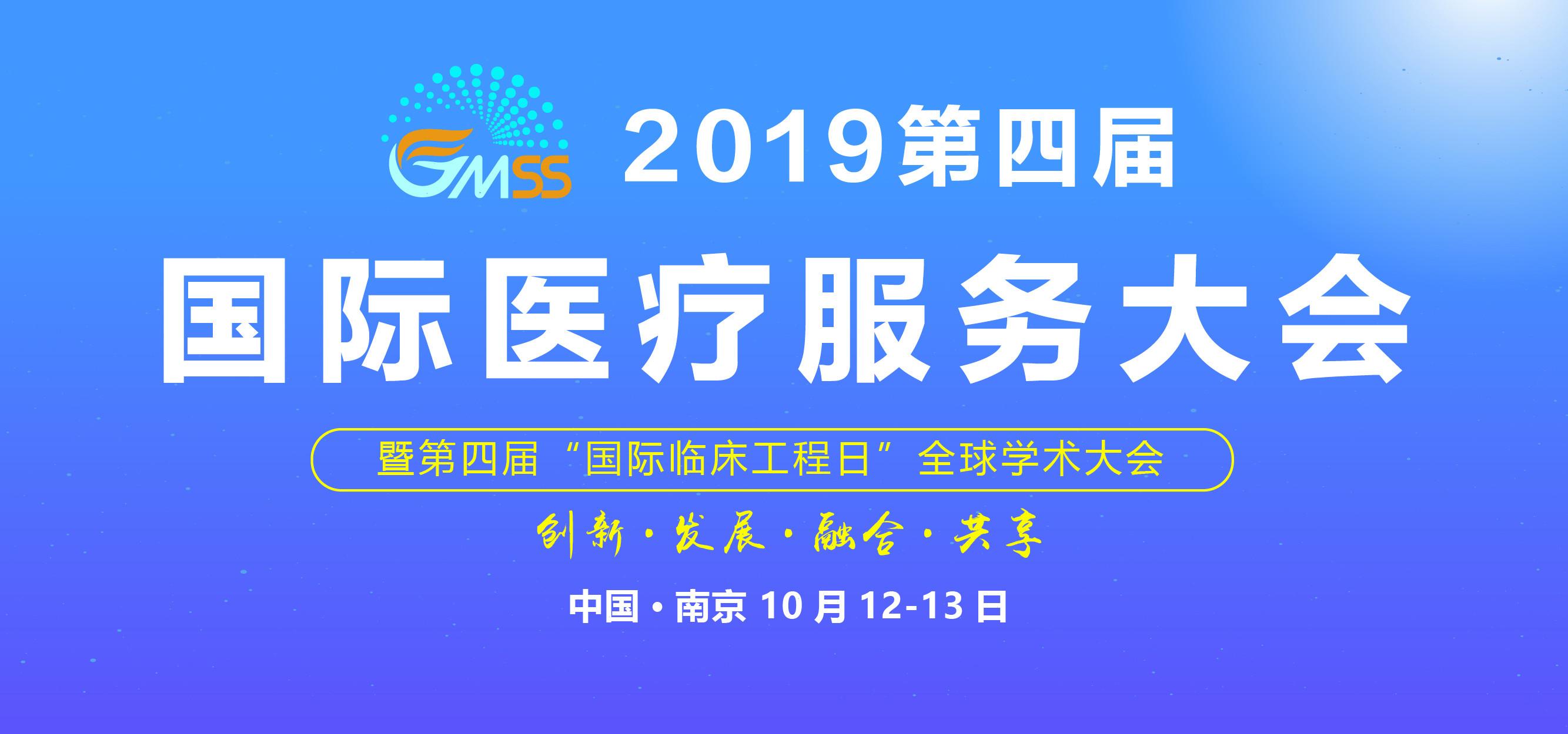 """2019国际医疗服务大会暨第四届""""国际临床工程日""""全球学术大会(南京)"""