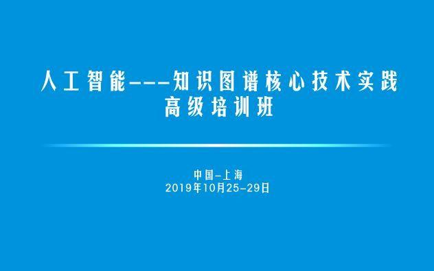 人工智能---知识图谱核心技术实践高级培训班2019(10月上海班)