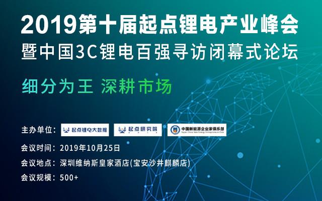 2019第十届起点锂电产业峰会暨中国3C锂电百强寻访闭幕式论坛(深圳)