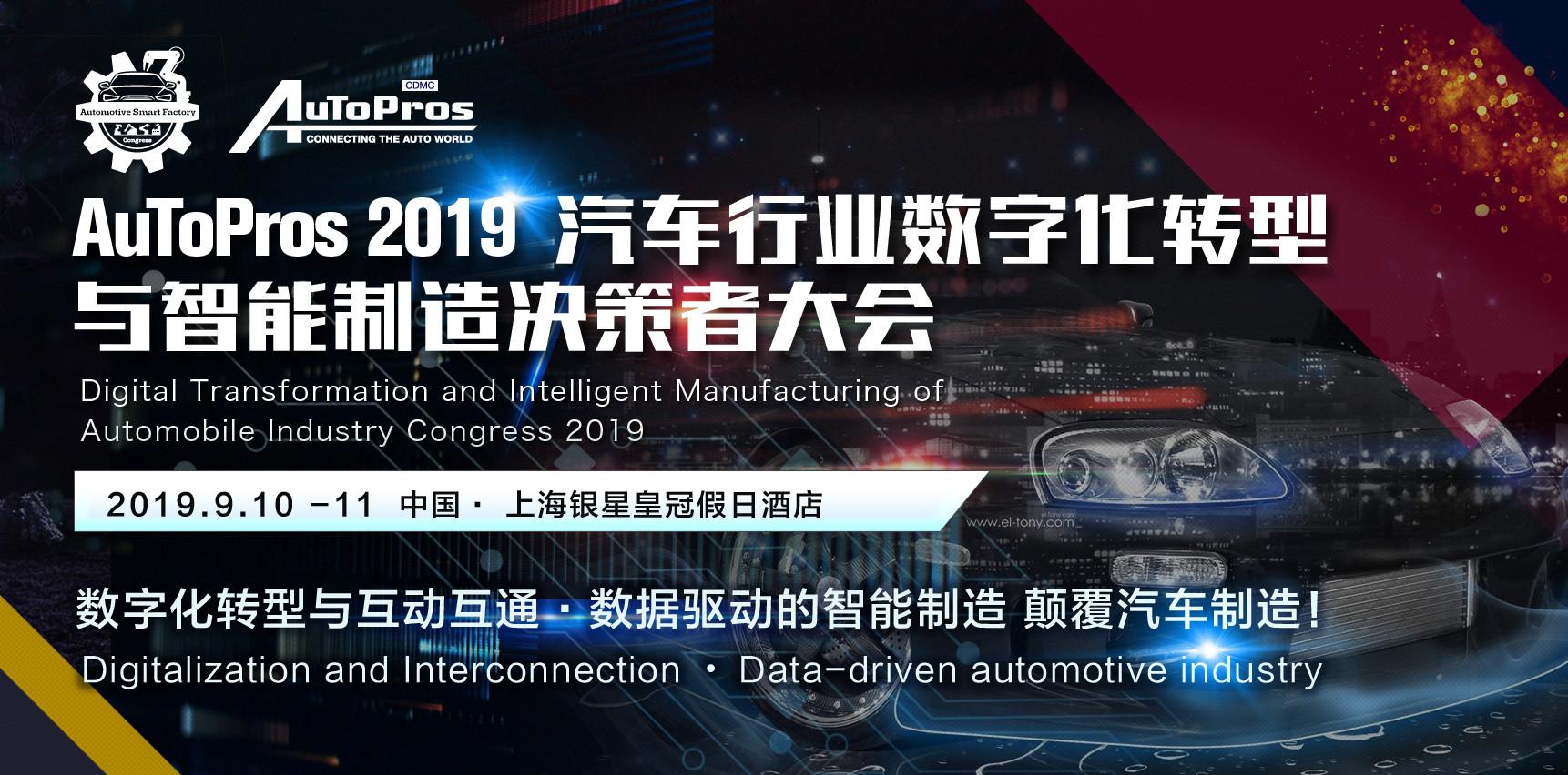 AuToPros 汽车行业数字化转型与智能制造决策者大会2019
