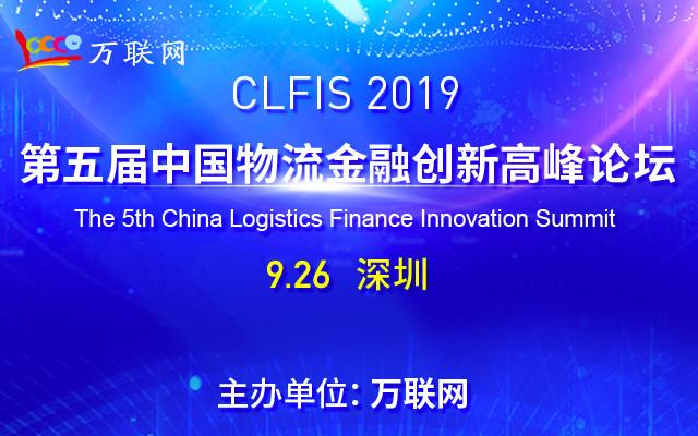 2019第五届中国物流金融创新高峰论坛【9.26 深圳】