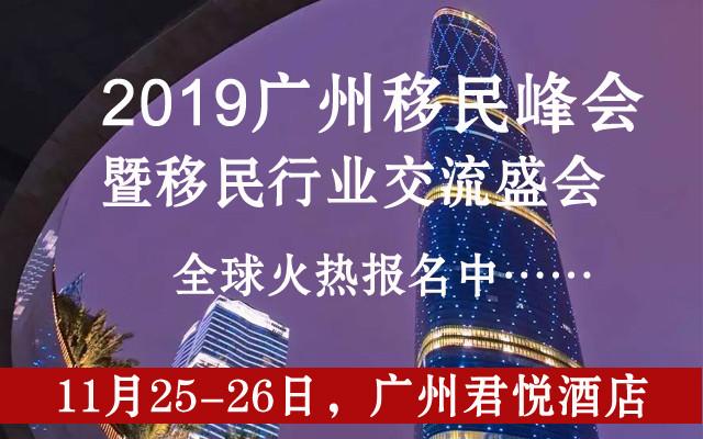 2019第13届广州移民峰会