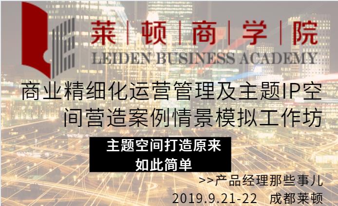 2019商业精细化运营管理及主题IP空间营造案例情景模拟工作坊(成都)
