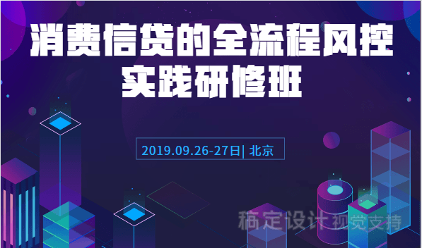 2019消费信贷的全流程风控实践研修班(北京)