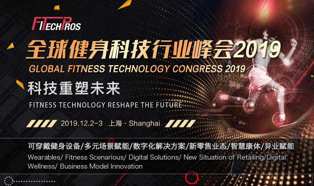 全球健身科技行业峰会2019上海