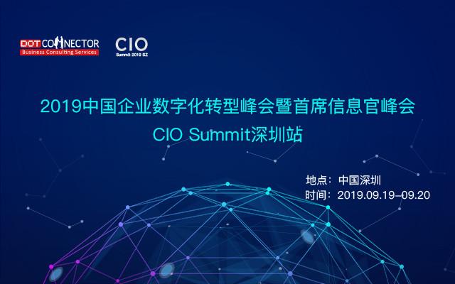 2019中国企业数字化转型峰会暨首席信息官峰会深圳站