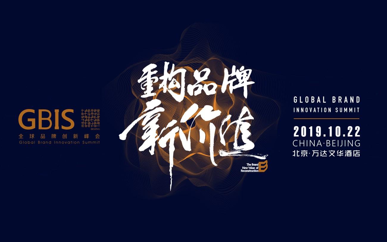 GBIS 2019全球品牌创新峰会(Global Brand Innovation Summit)- 北京