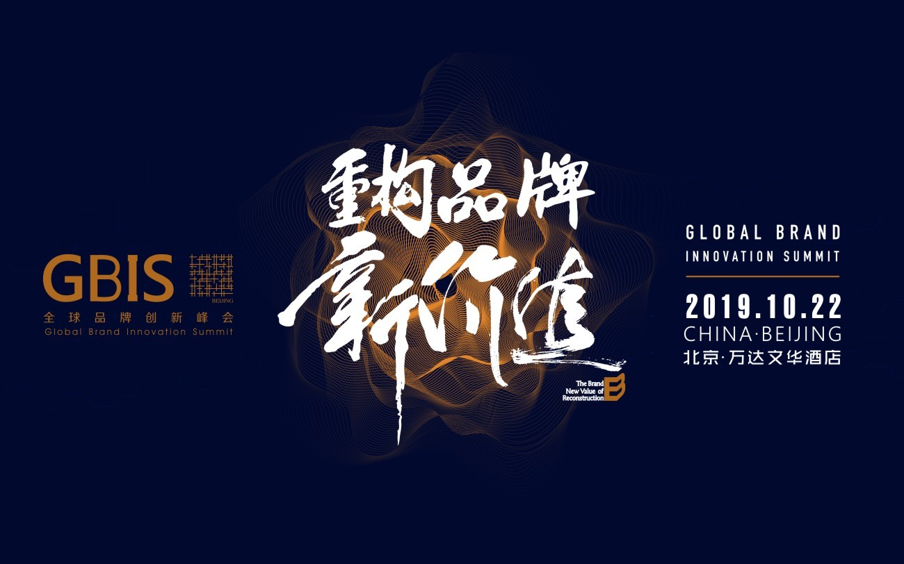 GBIS 2019全球品牌创新峰会(Global Brand Innovation Summit)- 北京
