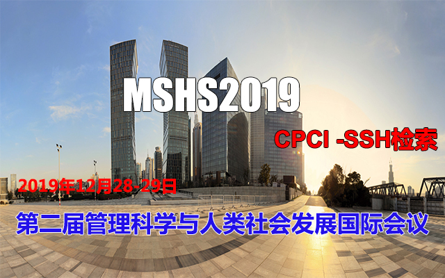2019第二届管理科学与人类社会发展国际会议(上海)