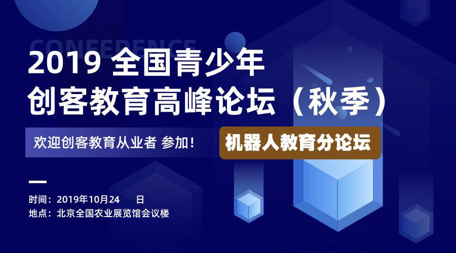 2019 全国青少年创客教育论坛(秋季)-机器人教育分论坛(北京)