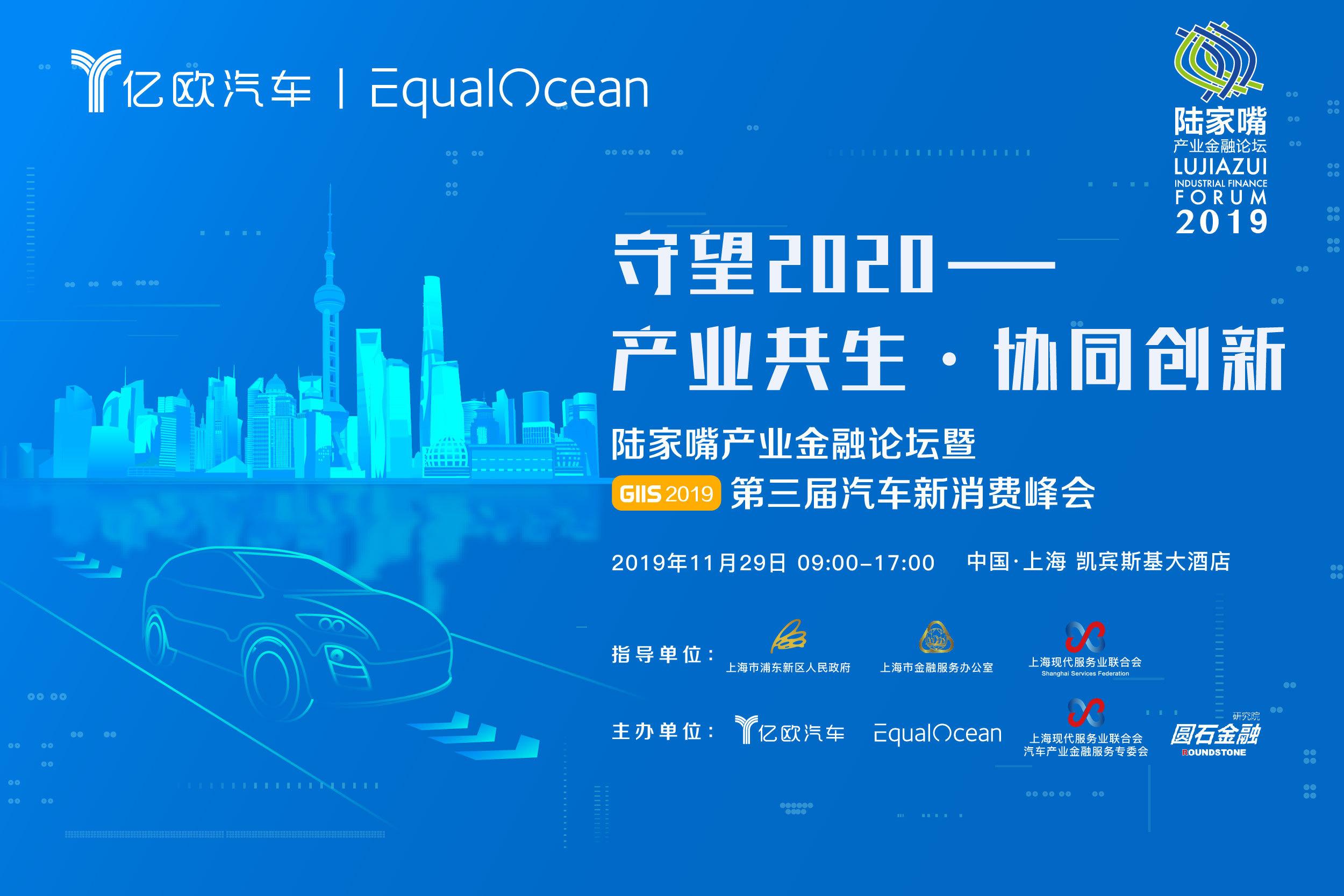 陆家嘴产业金融论坛暨GIIS2019第三届汽车新消费峰会(上海)