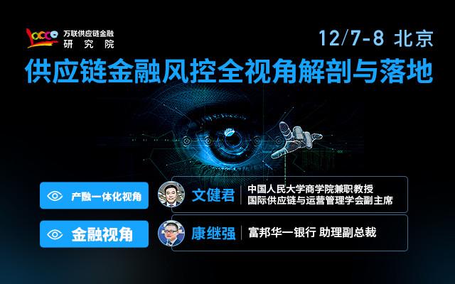 2019供应链金融风控全视角解剖与落地培训班(12月北京班)