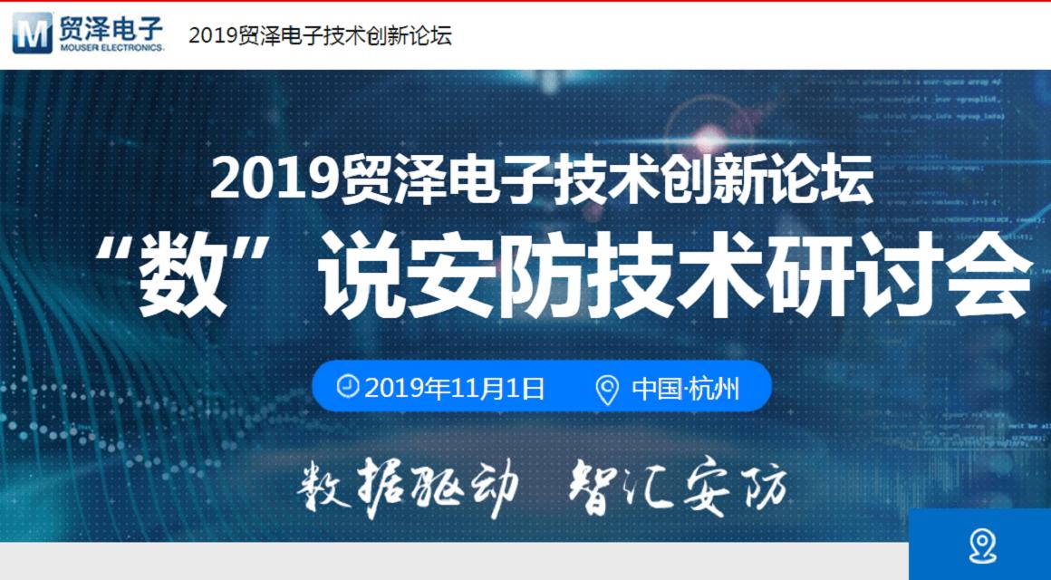 """2019贸泽电子——""""数""""说安防技术研讨会(杭州专场)"""
