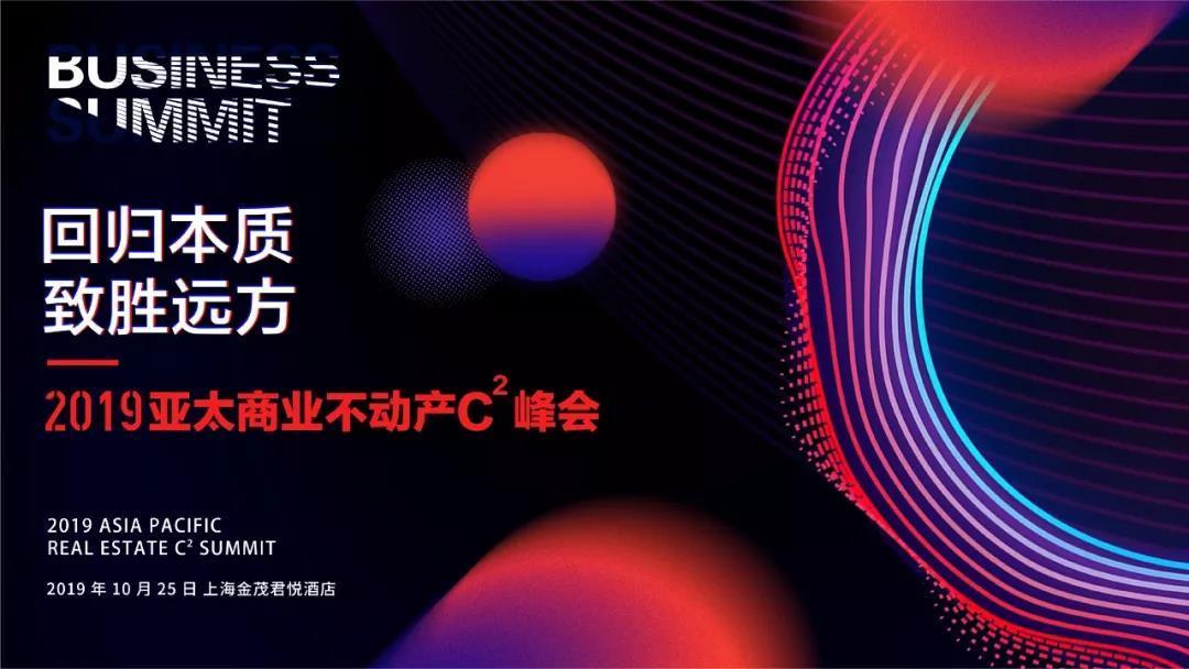 2019 亚太商业不动产 C²峰会(上海)