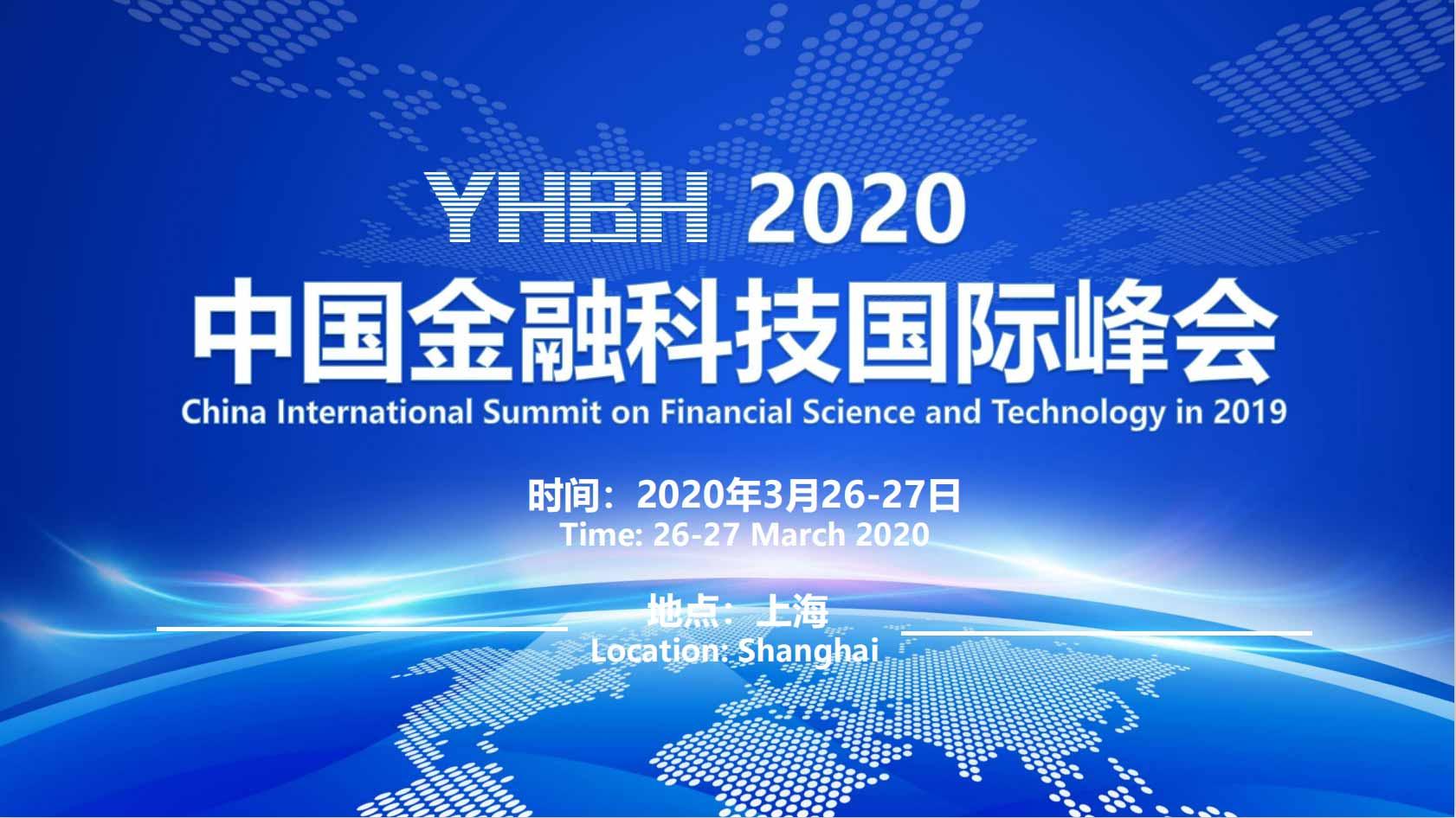 2020中国金融科技国际峰会【大数据-云计算-AI-区块链】