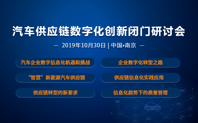 2019汽车供应链数字化创新闭门峰会(南京)