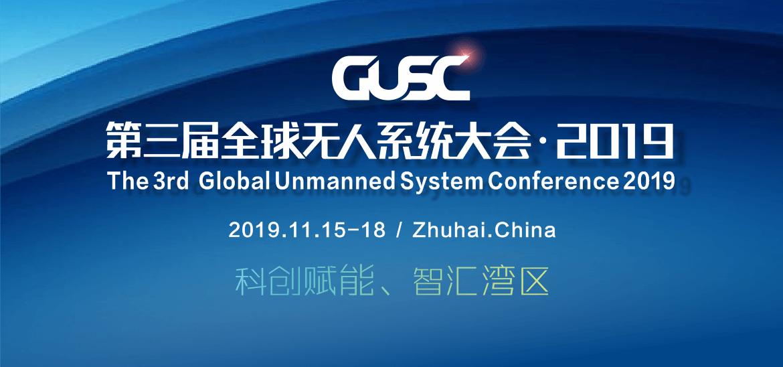 GUSC-第三届全球无人系统大会2019(珠海)