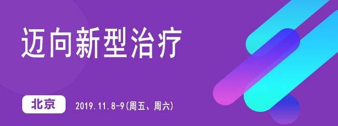 CIBC2019中国国际生物治疗产业年会(北京)