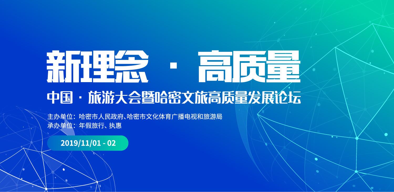 新理念·高质量 中国·旅游大会暨哈密文旅高质量发展论坛