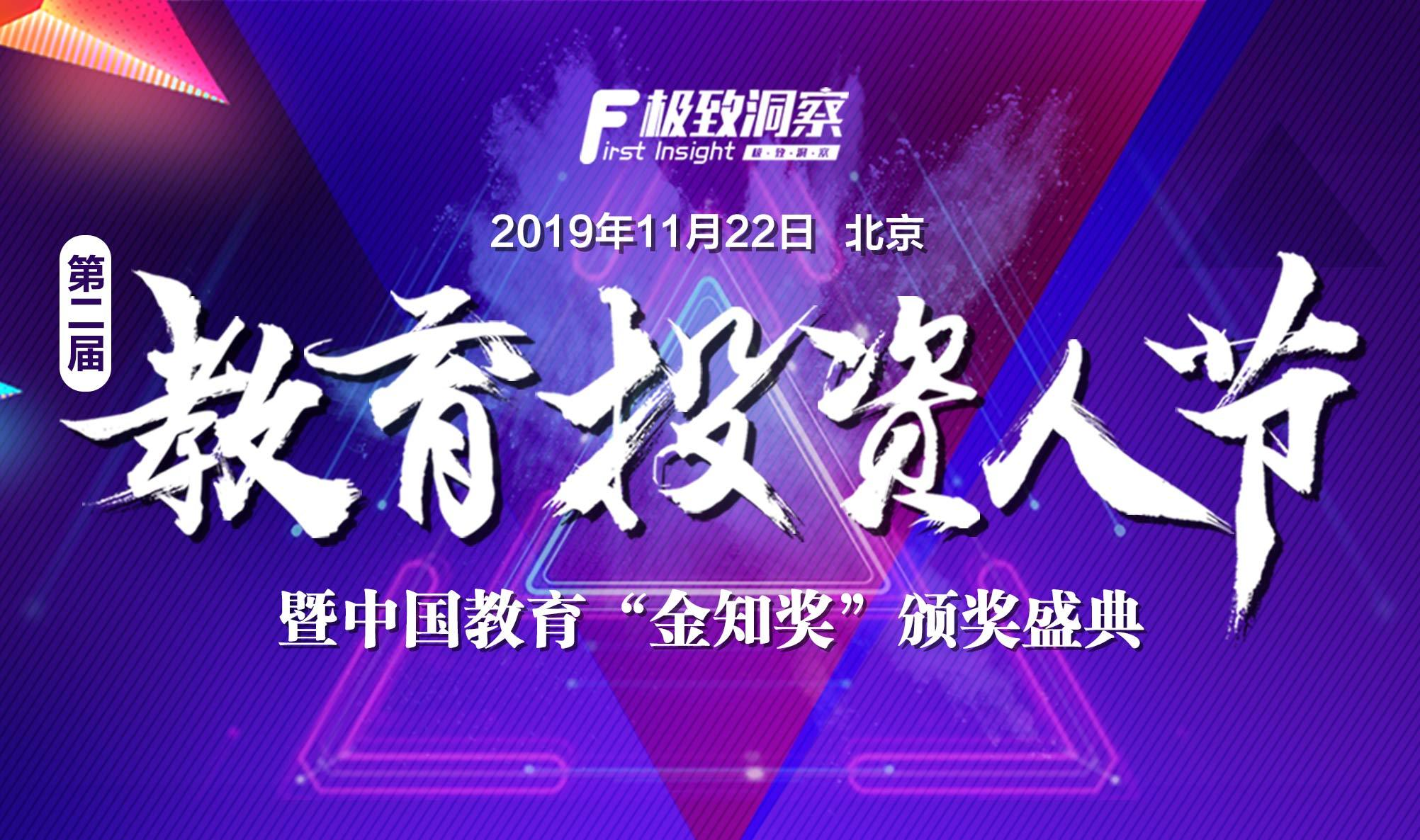 """2019第二届投资人节暨中国教育""""金知奖""""颁奖盛典(北京)"""