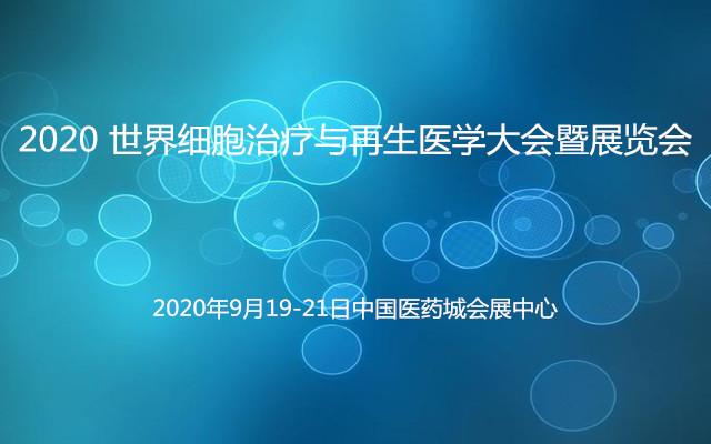 2020 世界细胞治疗与再生医学大会暨展览会(泰州)