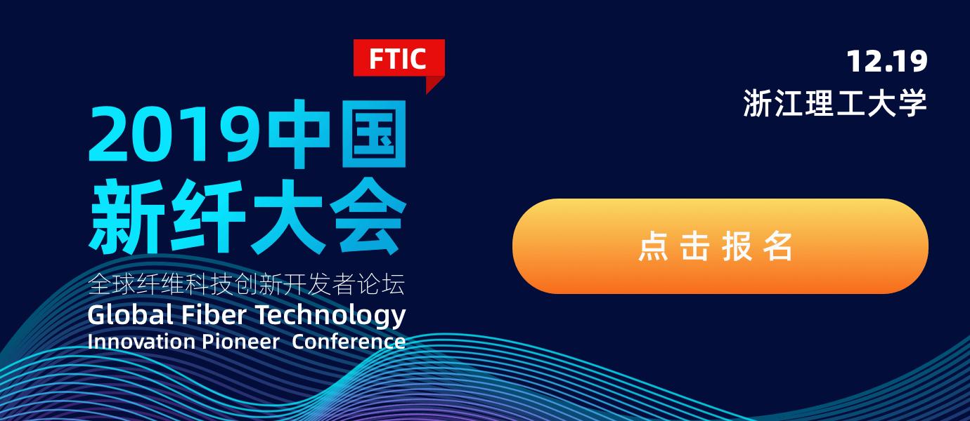 2019中国新纤大会——全球纤维科技创新开发者论坛(杭州)