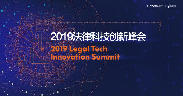 科技创造法律服务新能力——2019互联网法律大会 法律科技创新峰会