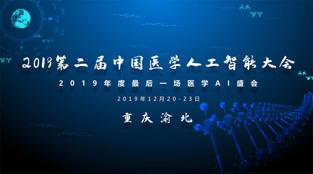 2019 CMAI医学人工智能大会(重庆)
