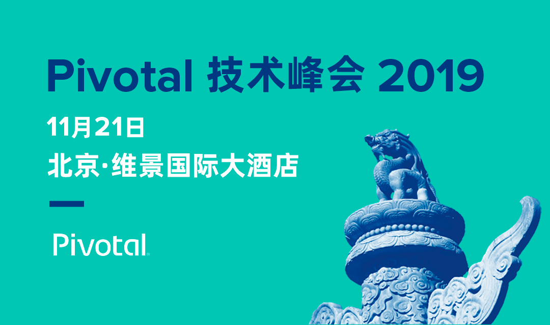 Pivotal 2019 技术峰会(北京)