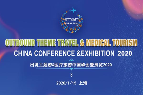 出境主题游&医疗旅游中国峰会暨展览2020(上海)