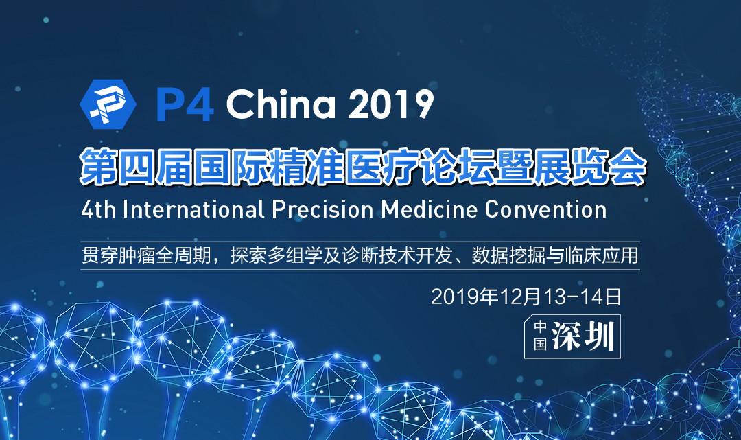 P4 China 2019|精准医疗之生物医学大数据与人工智能论坛