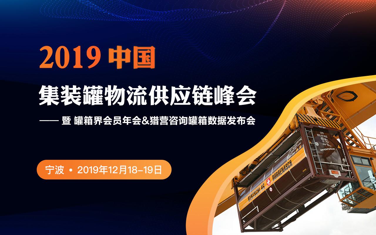 2019罐箱界集装罐物流供应链峰会(宁波)