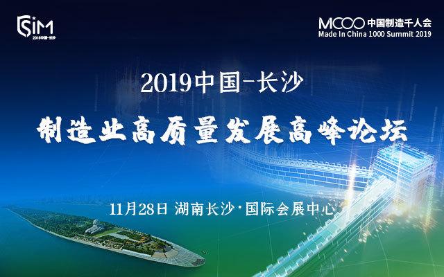 2019制造业高质量发展高峰论坛(长沙)