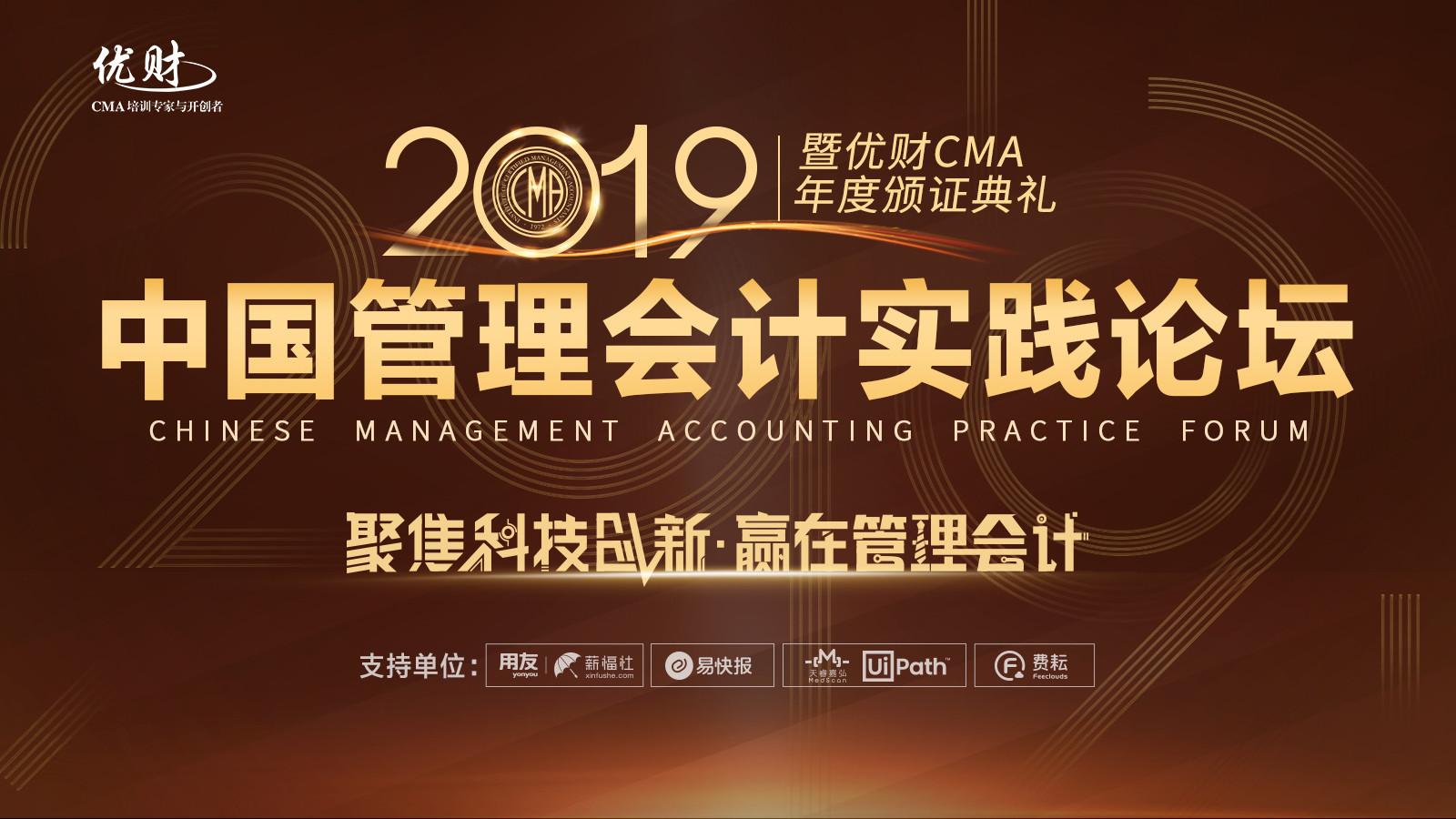 2019中国管理会计实践论坛暨优财CMA年度颁证典礼(北京)