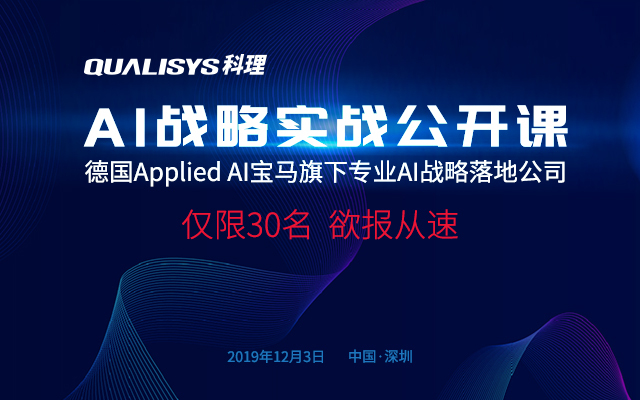 2019AI战略实战公开课(深圳)