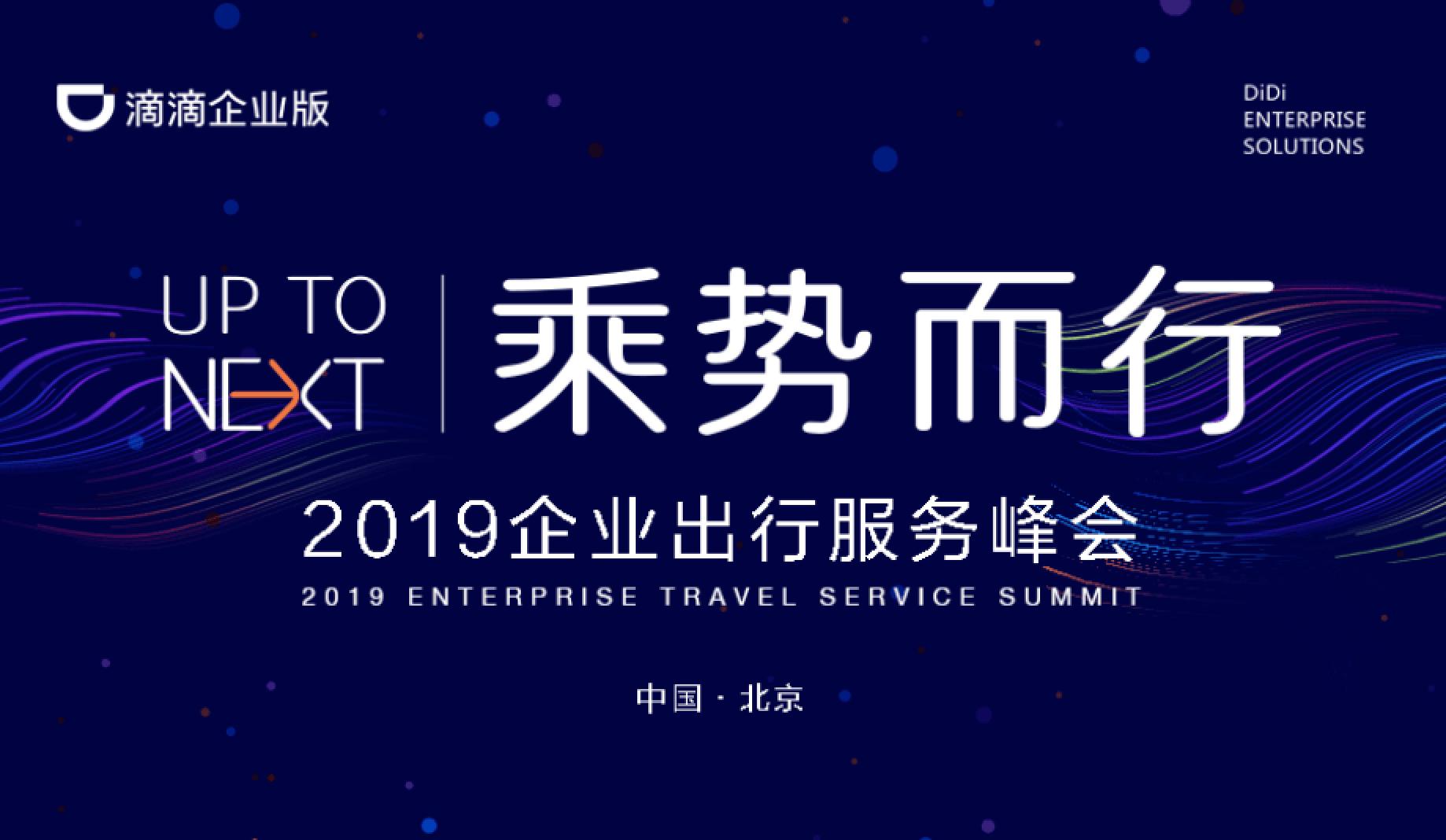 2019企业出行服务峰会(北京)