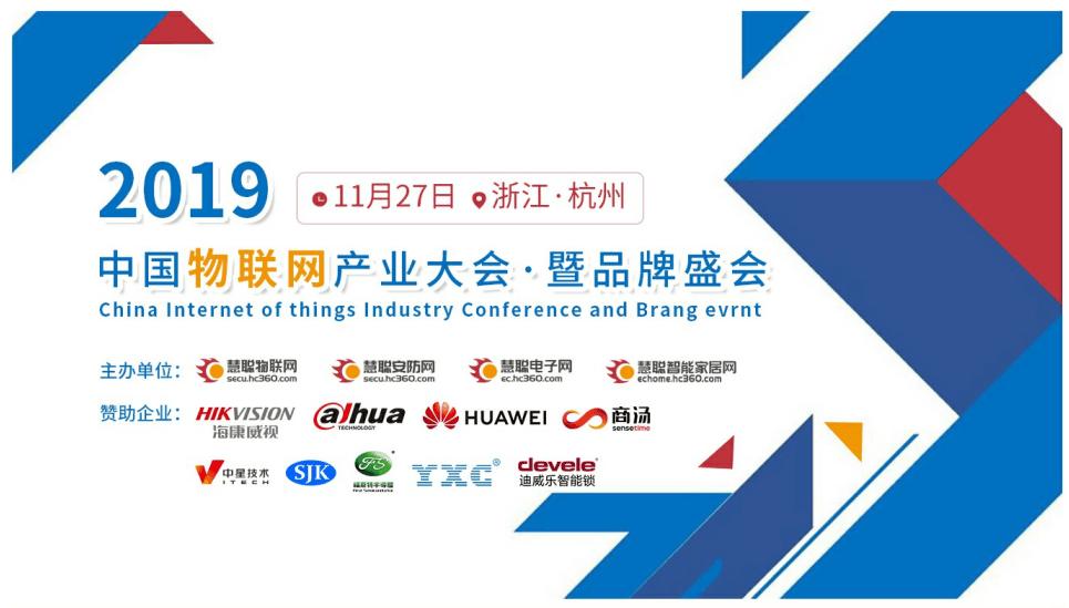 2019中国物联网产业大会